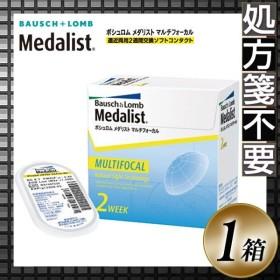 処方箋不要 / メダリストマルチフォーカル 6枚入 1箱 ( ボシュロム コンタクトレンズ 2week 遠近両用 )