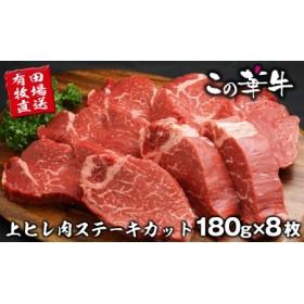 この華牛高級部位上ヒレ肉ステーキカット180g×8枚