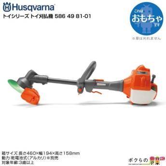 納期1ヶ月ほど ハスクバーナ トイ 刈払機 586 49 81-01 おもちゃの草刈機