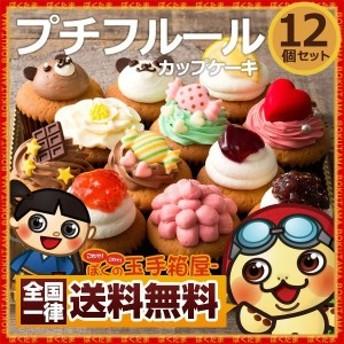 カップケーキ プチフルール12個セット 送料無料 スイーツ お取り寄せ ギフト 人気 土産 ケーキ パーティー かわいい 誕生日 【ケーキ類】