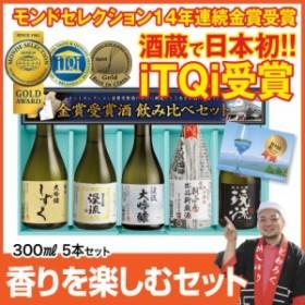 父の日 ギフト 飲み比べ 2019 日本酒 大吟醸 【父の日限定】プラチナ飲み比べセット 300ml×5本