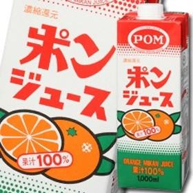 【送料無料】えひめ飲料 POM(ポン) ポンジュース1Lパック×1ケース(全6本)