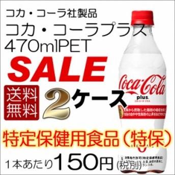 送料無料 コカコーラ コカ・コーラ コカ・コーラプラス 470mlPET トクホ 特定保健用食品 48本 2ケース promo471plus-2ca 新品