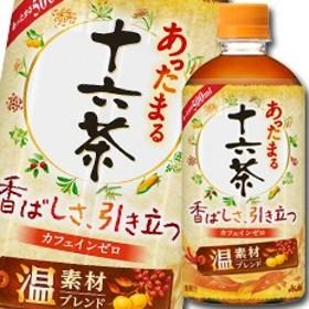【送料無料】アサヒ あったまる十六茶500ml×1ケース(全24本)