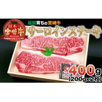 延岡育ちの宮崎牛 サーロインステーキ