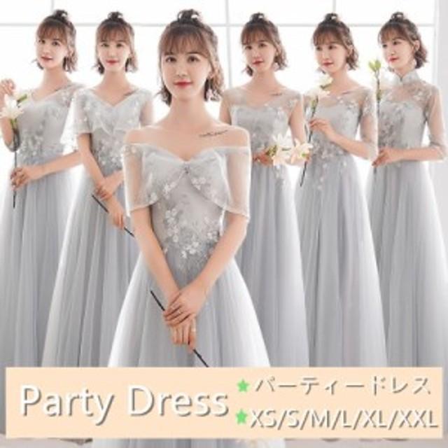 花嫁 ロングドレス演奏会用 ブライズメイドドレス 結婚式 お呼ばれワンピース 二次会 パーティードレス 卒業式 ドレス パーティドレス