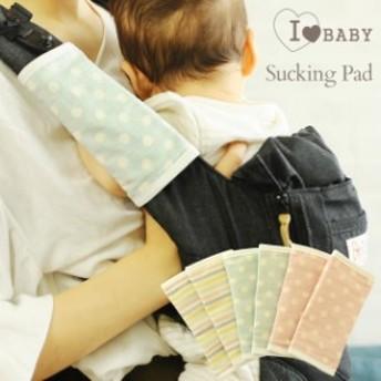 【日本製】 I LOVE BABY アイラブベビー Wガーゼ サッキングパッド よだれカバー 抱っこひも よだれパッド 抱っこ