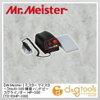 ミスターマイスター No.61300 精密ハンドピースグラインダー HP-300