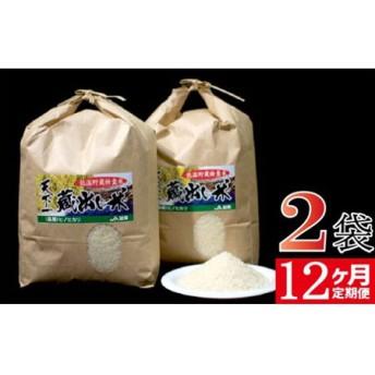 天下一「蔵出し米」4.5kg×2袋(12ヶ月定期便)