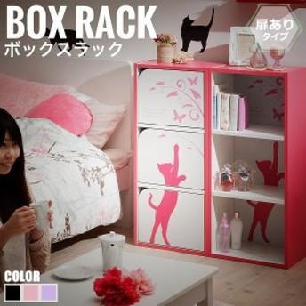 CatBox キャットボックス ボックスラック (猫 キャット アニマル ボックス収納 ラック 子供部屋 可愛い ピンク パープル)