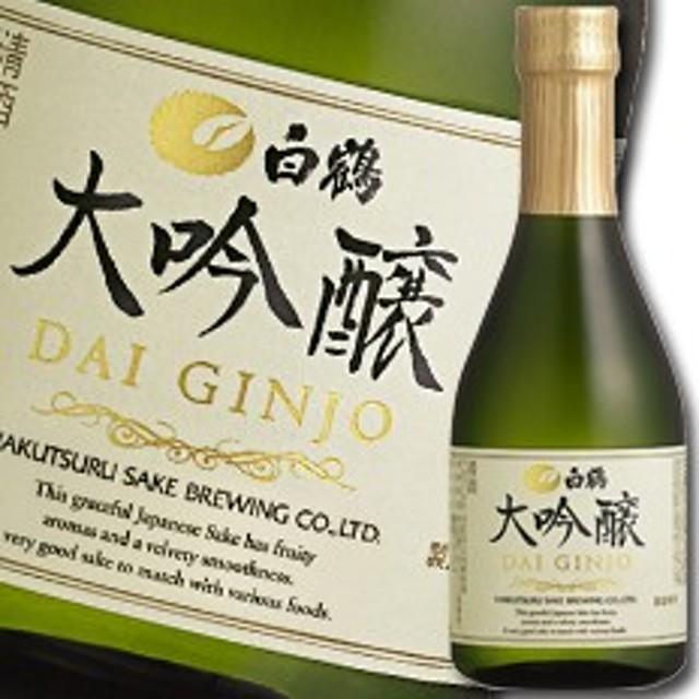 【送料無料】白鶴酒造 白鶴 大吟醸300ml瓶×1ケース(全12本)