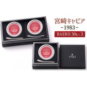 MIYAZAKI CAVIAR 1983 BAERII(30g)3個セット