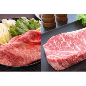 □【和牛日本一】5等級 鹿児島黒牛 サーロインステーキ2枚・すきやき用600g