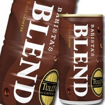 【送料無料】伊藤園 TULLY'S COFFEE BARISTA'S BLEND180g缶×1ケース(全30本)