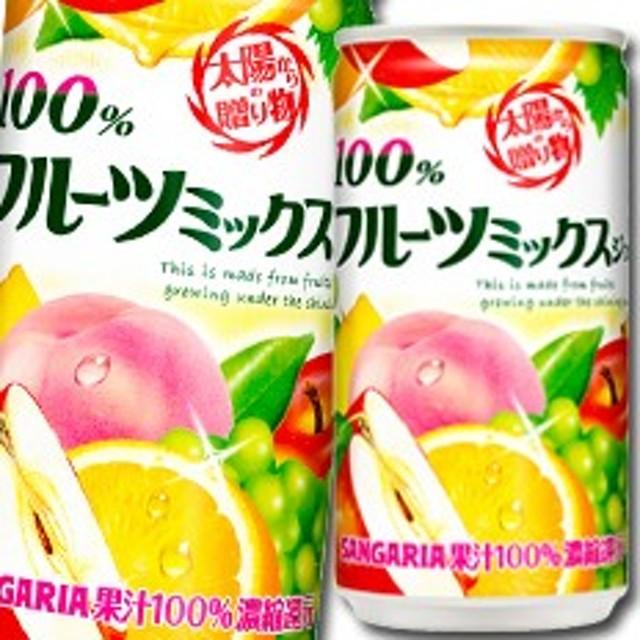 【送料無料】サンガリア 100%フルーツミックスジュース190g缶×1ケース(全30本)