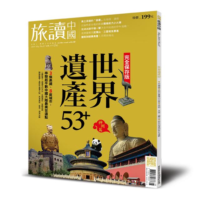 Or旅讀中國 2019年5月號第87期