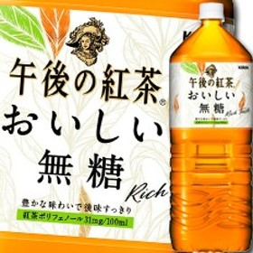 【送料無料】キリン 午後の紅茶 おいしい無糖2L×1ケース(全6本)