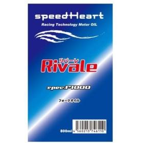 speed Heart スピードハート フォークオイル リバーレ フォークオイル F1000 #10 800ml