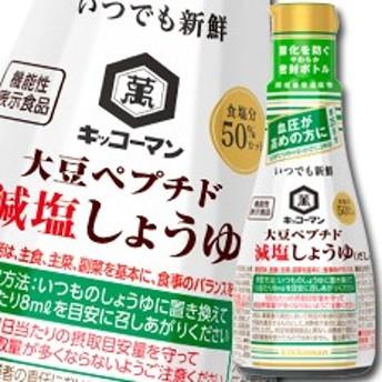 【送料無料】キッコーマン いつでも新鮮 大豆ペプチド減塩しょうゆ(だし入り)200ml×1ケース(全12本)