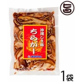 オキハム 沖縄しま豚 チラガー スライス 250g×1袋 沖縄 土産 沖縄土産 おすすめ 送料無料