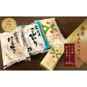 124180017 はえぬき・コシヒカリ・つや姫 食べ比べセット(各2kg)つや姫300gプレゼント付き! 2019年8月上旬発送