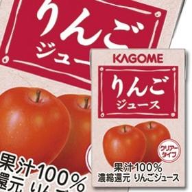 【送料無料】カゴメ りんごジュース 業務用100ml×1ケース(全36本)