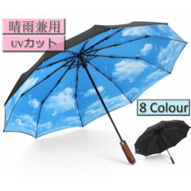 男女兼用 3段式 晴雨兼用傘 折りたたみ 傘 大きい メンズ 自動 軽量 自動折り畳み傘 折り畳み 傘 自動開閉 雨傘