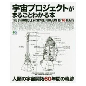 宇宙プロジェクトがまるごとわかる本 人類の宇宙開拓60年間の軌跡