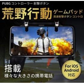 荒野行動ゲームパッド 高速射撃ボタン スマホ用 グリップ PUBG 荒野行動 コントローラー Mobile iPhone