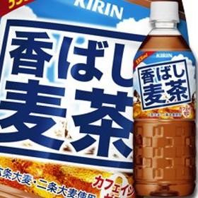 【送料無料】キリン 香ばし麦茶555ml×1ケース(全24本)