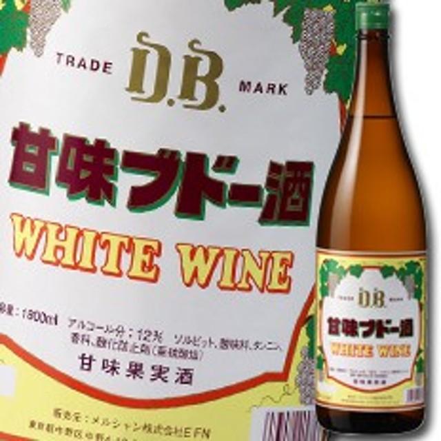 【送料無料】メルシャン D.B.スイートワイン1.8L瓶×1ケース(全6本)