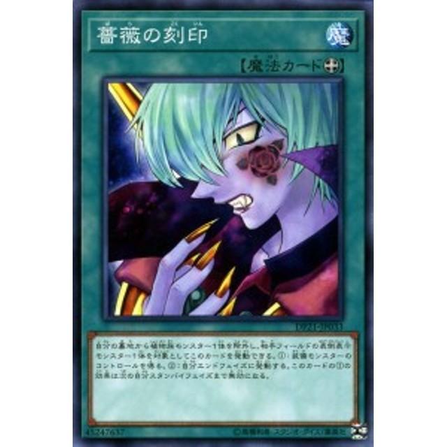 遊戯王カード 薔薇の刻印(ノーマル) レジェンドデュエリスト編4(DP21) |  装備魔法   ノーマル