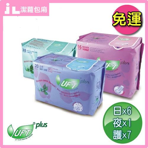 衛生棉 UFT天然草本精華衛生棉超值14件組-(日x6+夜x1+護x7)(免運費防側漏異味舒爽護墊)