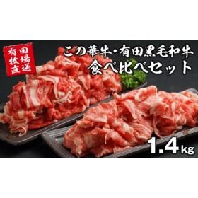 5-71 有田さんちの切落し食べ比べセット