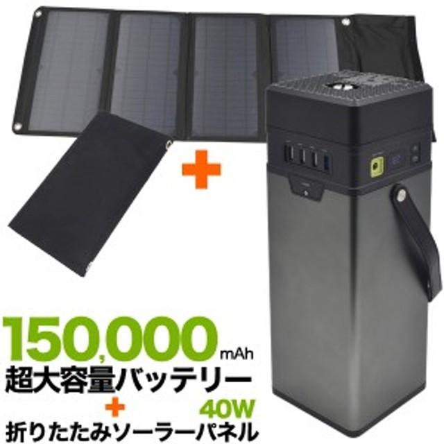 150,000mAhバッテリー ソーラーパネルセット  折りたたみ式 40W ソーラーパネル 野外 キャンプ アウトドア スマートフォン iPhone ノート