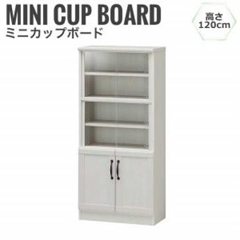 Ciel シエル ミニカップボード 高さ120cm (キッチン収納 ホワイト 白家具 シンプル モノトーン 格安 清潔感)