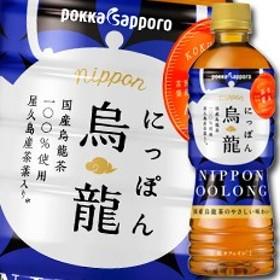 【送料無料】ポッカサッポロ にっぽん烏龍525ml×1ケース(全24本)
