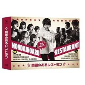問題のあるレストラン DVD BOX 中古 良品