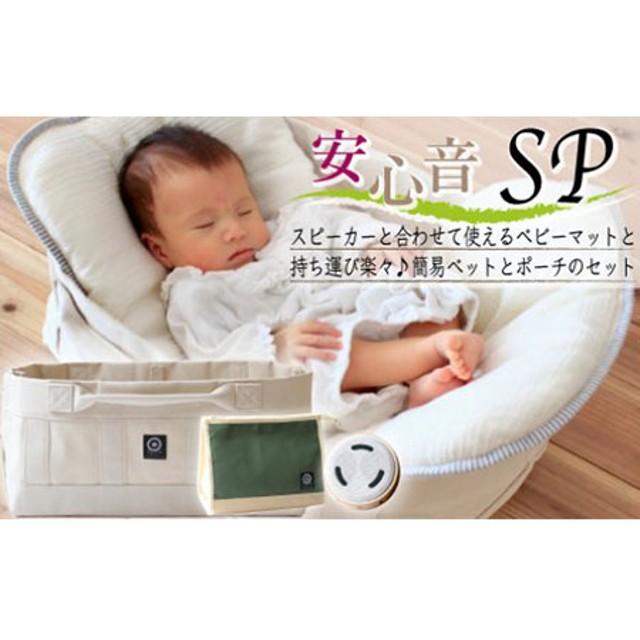 ママの心音が流れるスピーカー「安心音SP」(マット、ベッド、ポーチ付)