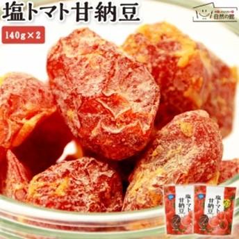 塩トマト甘納豆(140g×2セット) 塩トマト 和菓子 塩 トマト 甘納豆 お菓子 お菓子 駄菓子