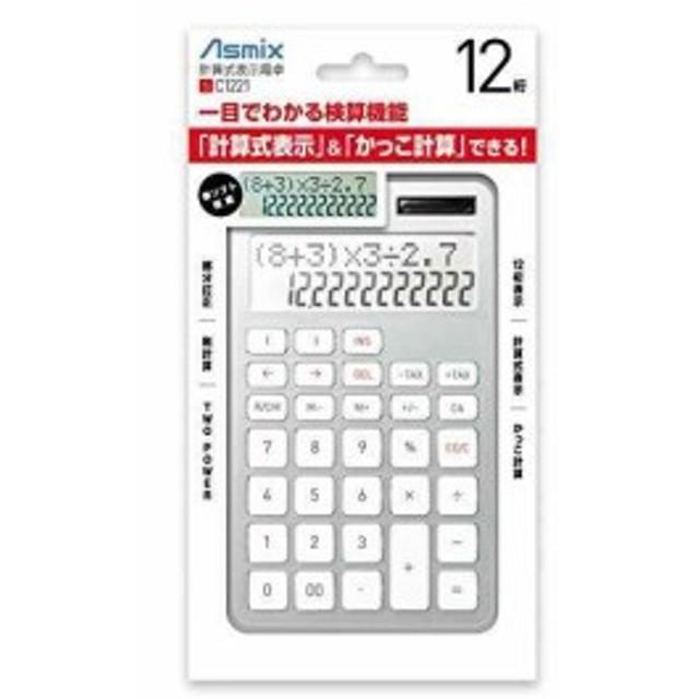 電卓 カッコ計算 税率設定[C1221S](シルバー) 計算式表示 12桁