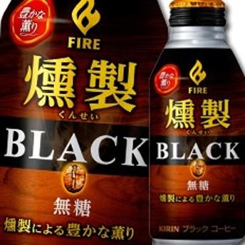 【送料無料】キリン ファイア 燻製ブラック400gボトル缶×1ケース(全24本)
