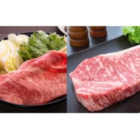 □【和牛日本一】5等級 鹿児島黒牛サーロインステーキ4枚 & すきやき用1.5kg
