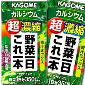 【送料無料】カゴメ 野菜一日これ一本超濃縮 カルシウム 125ml×1ケース(全24本)