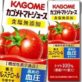 【送料無料】カゴメ トマトジュース食塩無添加200ml×1ケース(全24本)【機能性表示食品】