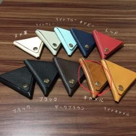 【本革】あると便利!三角コインケース 小銭入れ財布
