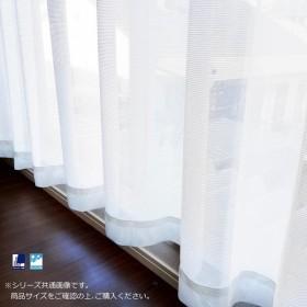 無地調ミラーレースカーテン 150×218 1枚入りホワイト 23059N-150218