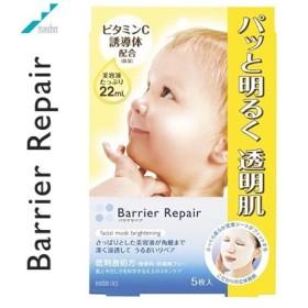 バリアリペア シートマスク パッと明るく 透明肌タイプ 5枚 / マンダム バリアリペア