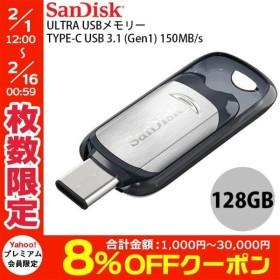USBメモリ TypeC USB3.1 SanDisk サンディスク ULTRA USBメモリー TYPE-C USB 3.1 Gen1 128GB 150MB/s SDCZ450-128G-G46 ネコポス送料無料