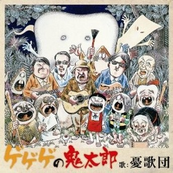 憂歌団/ゲゲゲの鬼太郎(初回限定) 【CD+DVD】